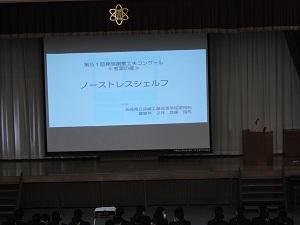 齋藤発表 写真①