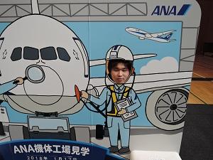 ANA機体工場見学 写真①
